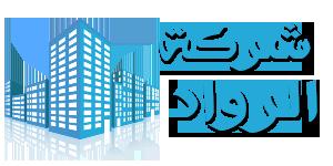 شركة الرواد |0505429744 Logo