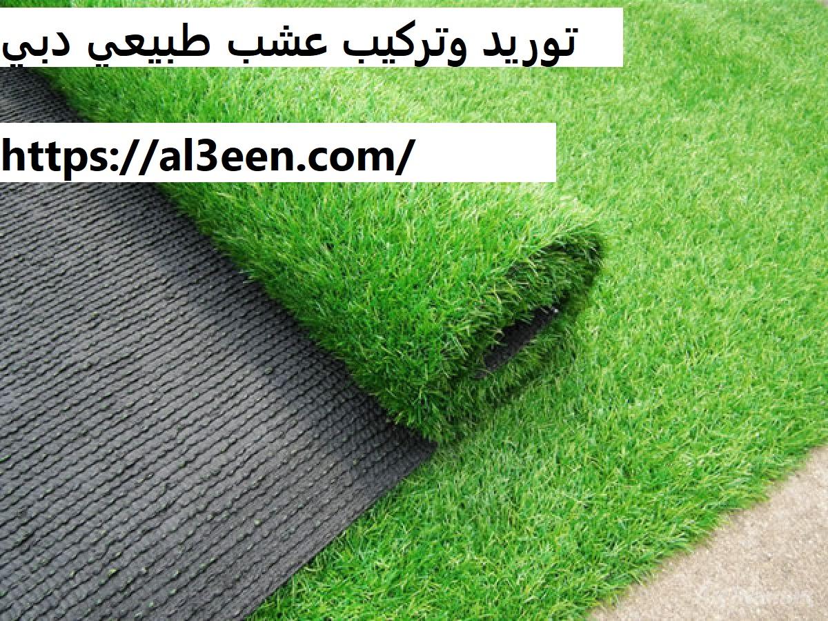 توريد وتركيب عشب طبيعي دبي