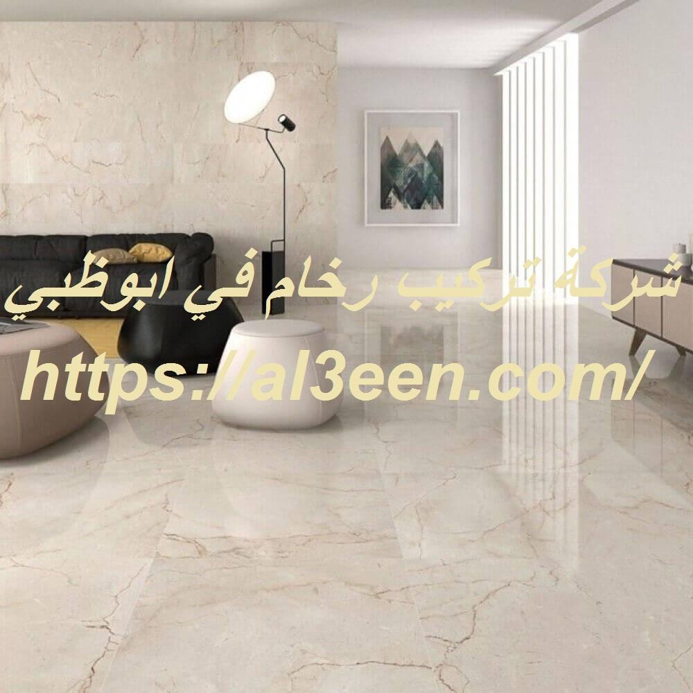 شركة تركيب رخام في ابوظبي