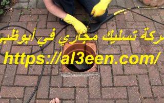 شركة تسليك مجاري في أبوظبي