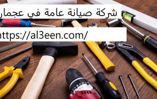 شركة صيانة عامة في عجمان