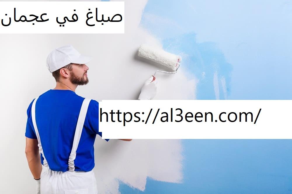 صباغ في عجمان